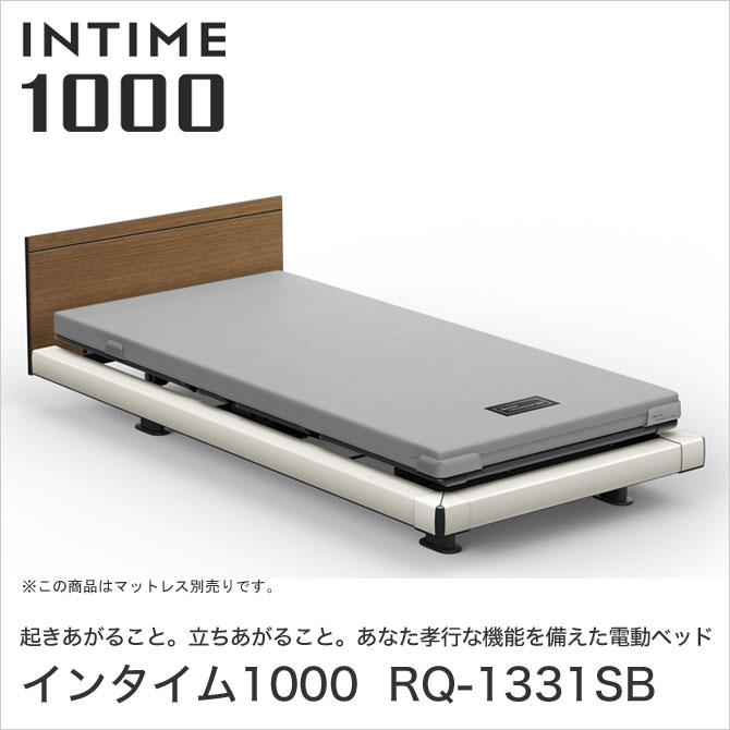パラマウントベッド インタイム1000 電動ベッド シングル 3モーター ハリウッド(ホワイトスパークル) スクエア 木目柄(ミディアムウォールナット) INTIME1000 RQ-1331SB