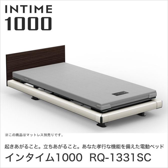 パラマウントベッド インタイム1000 電動ベッド シングル 3モーター ハリウッド(ホワイトスパークル) スクエア 木目柄(ダークオーク) INTIME1000 RQ-1331SC