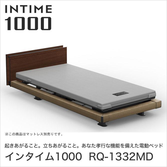 パラマウントベッド インタイム1000 電動ベッド シングル 3モーター ハリウッド(ブラウンサンド) キューブ 木目柄(レッドチーク) INTIME1000 RQ-1332MD