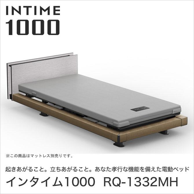 パラマウントベッド インタイム1000 電動ベッド シングル 3モーター ハリウッド(ブラウンサンド) キューブ 抽象柄(メタリックヘアライン) INTIME1000 RQ-1332MH