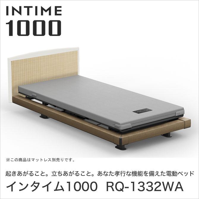 パラマウントベッド インタイム1000 電動ベッド シングル 3モーター ハリウッド(ブラウンサンド) ラウンド(マットホワイト) 木目柄(ライトチェストナット) INTIME1000 RQ-1332WA