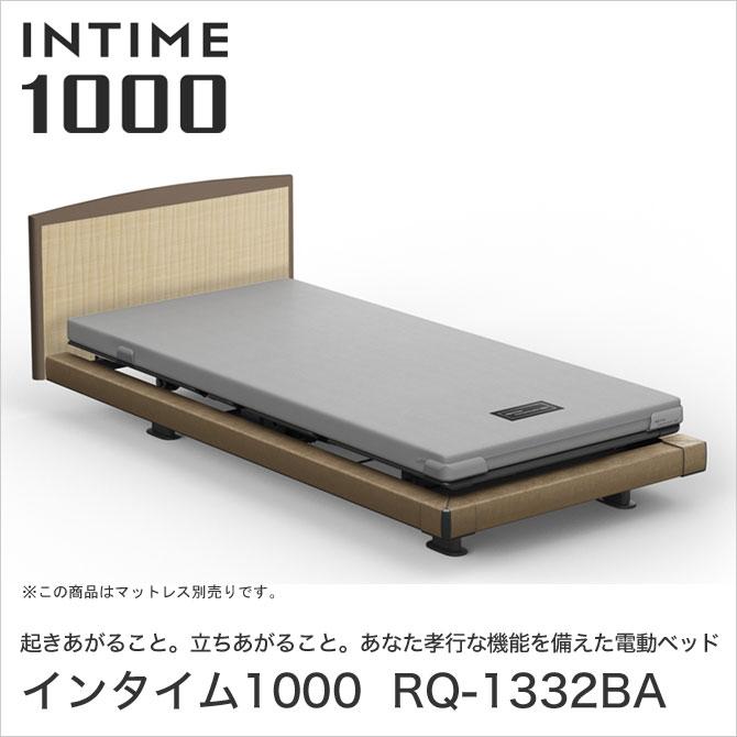 パラマウントベッド インタイム1000 電動ベッド シングル 3モーター ハリウッド(ブラウンサンド) ラウンド(マットブラウン) 木目柄(ライトチェストナット) INTIME1000 RQ-1332BA