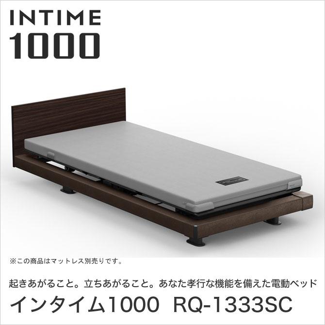 パラマウントベッド インタイム1000 電動ベッド シングル 3モーター ハリウッド(グレーアブストラクト) スクエア 木目柄(ダークオーク) INTIME1000 RQ-1333SC
