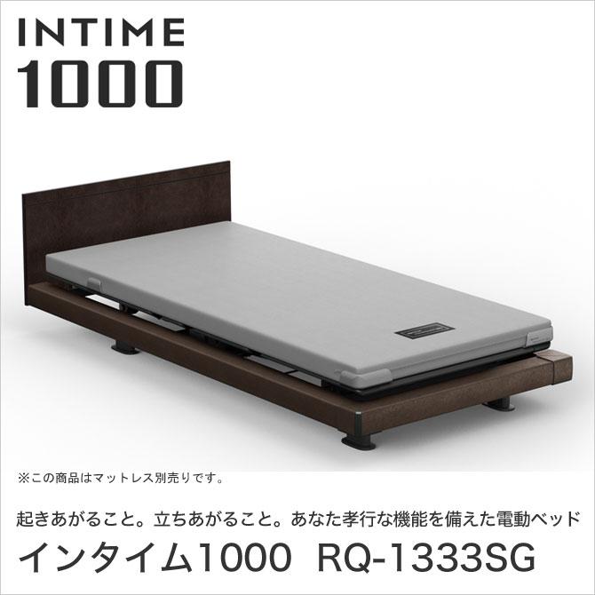 パラマウントベッド インタイム1000 電動ベッド シングル 3モーター ハリウッド(グレーアブストラクト) スクエア 抽象柄(グレーアブストラクト) INTIME1000 RQ-1333SG