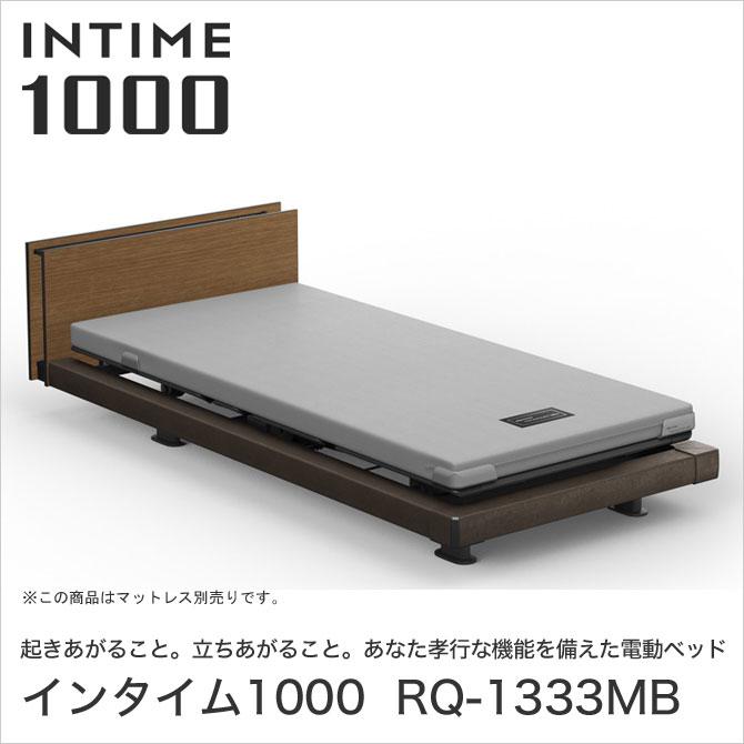 パラマウントベッド インタイム1000 電動ベッド シングル 3モーター ハリウッド(グレーアブストラクト) キューブ 木目柄(ミディアムウォールナット) INTIME1000 RQ-1333MB