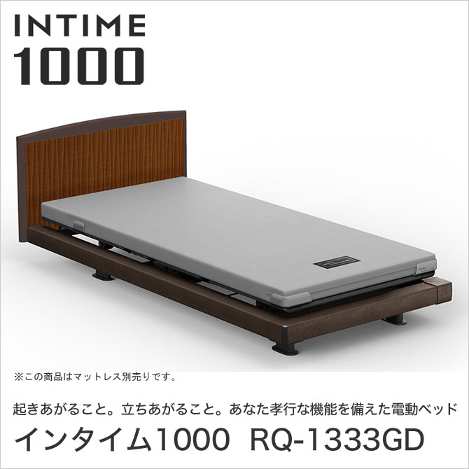 パラマウントベッド インタイム1000 電動ベッド シングル 3モーター ハリウッド(グレーアブストラクト) ラウンド(マットグレー) 木目柄(レッドチーク) INTIME1000 RQ-1333GD