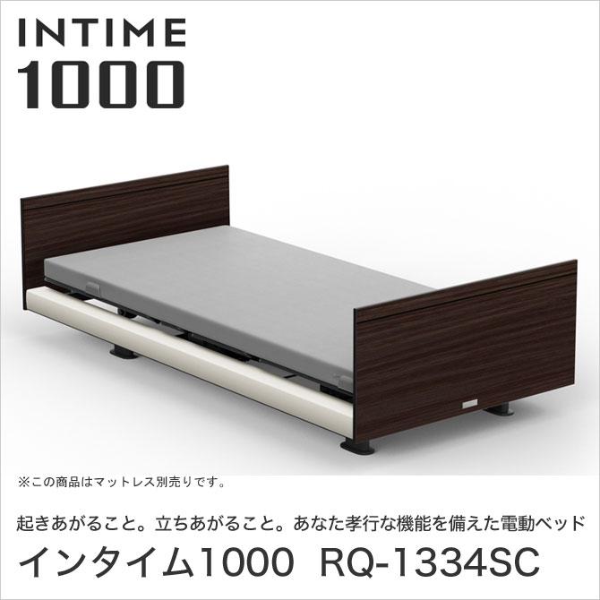 パラマウントベッド インタイム1000 電動ベッド シングル 3モーター ヨーロピアン(ホワイトスパークル) スクエア 木目柄(ダークオーク) INTIME1000 RQ-1334SC