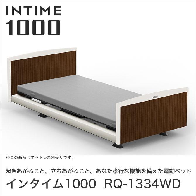 パラマウントベッド インタイム1000 電動ベッド シングル 3モーター ヨーロピアン(ホワイトスパークル) ラウンド(マットホワイト) 木目柄(レッドチーク) INTIME1000 RQ-1334WD