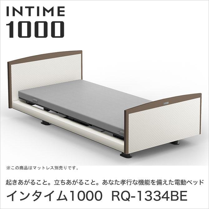 パラマウントベッド インタイム1000 電動ベッド シングル 3モーター ヨーロピアン(ホワイトスパークル) ラウンド(マットブラウン) 抽象柄(ホワイトスパークル) INTIME1000 RQ-1334BE
