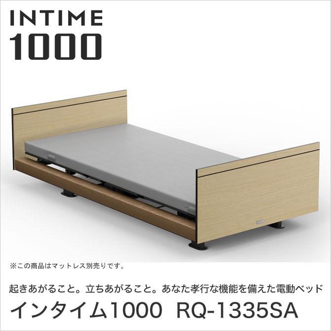 パラマウントベッド インタイム1000 電動ベッド シングル 3モーター ヨーロピアン(ブラウンサンド) スクエア 木目柄(ライトチェストナット) INTIME1000 RQ-1335SA