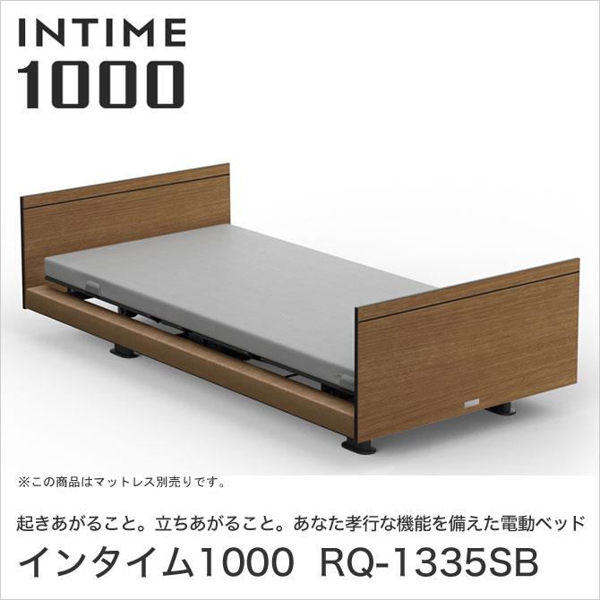 パラマウントベッド インタイム1000 電動ベッド シングル 3モーター ヨーロピアン(ブラウンサンド) スクエア 木目柄(ミディアムウォールナット) INTIME1000 RQ-1335SB