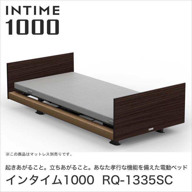 パラマウントベッド インタイム1000 電動ベッド シングル 3モーター ヨーロピアン(ブラウンサンド) スクエア 木目柄(ダークオーク) INTIME1000 RQ-1335SC