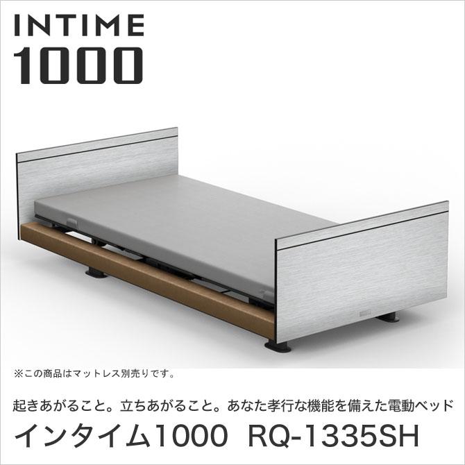パラマウントベッド インタイム1000 電動ベッド シングル 3モーター ヨーロピアン(ブラウンサンド) スクエア 抽象柄(メタリックヘアライン) INTIME1000 RQ-1335SH