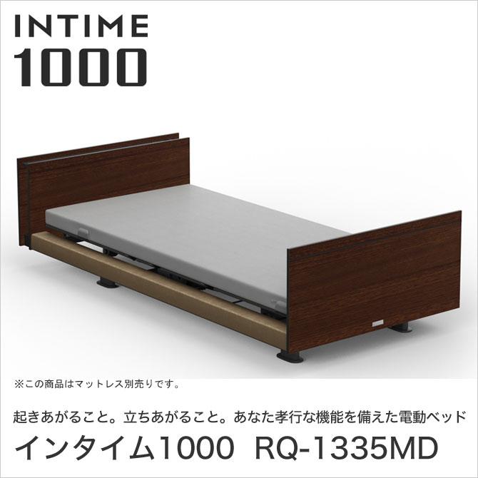 パラマウントベッド インタイム1000 電動ベッド シングル 3モーター ヨーロピアン(ブラウンサンド) キューブ 木目柄(レッドチーク) INTIME1000 RQ-1335MD
