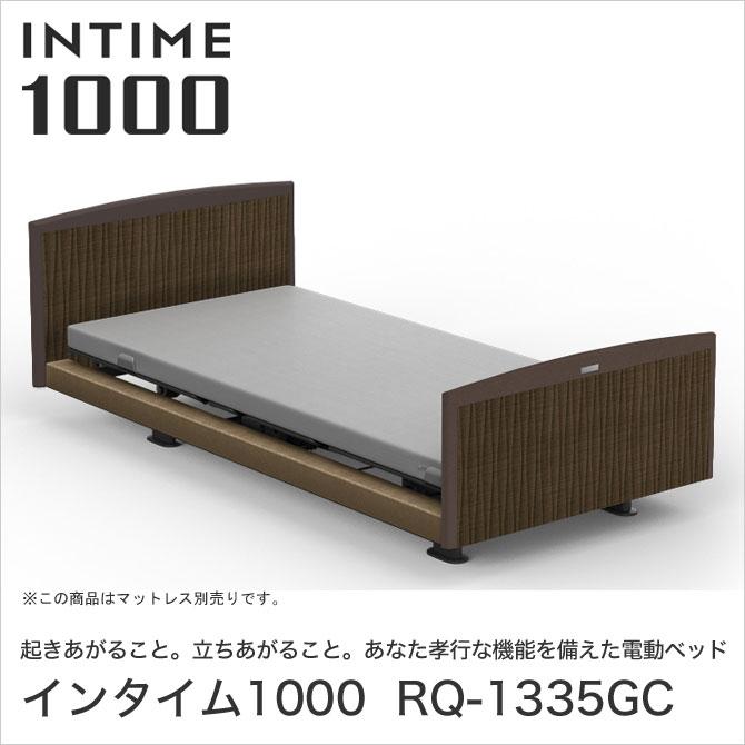 パラマウントベッド インタイム1000 電動ベッド シングル 3モーター ヨーロピアン(ブラウンサンド) ラウンド(マットグレー) 木目柄(ダークオーク) INTIME1000 RQ-1335GC