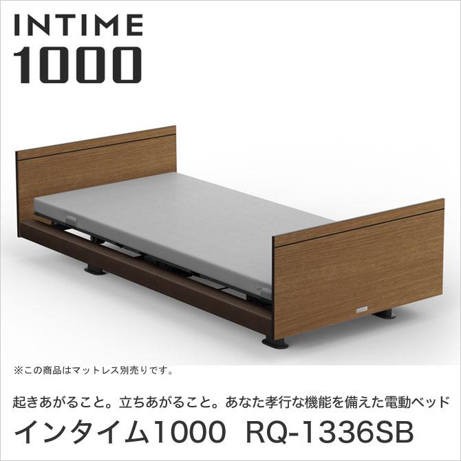 パラマウントベッド インタイム1000 電動ベッド シングル 3モーター ヨーロピアン(グレーアブストラクト) スクエア 木目柄(ミディアムウォールナット) INTIME1000 RQ-1336SB
