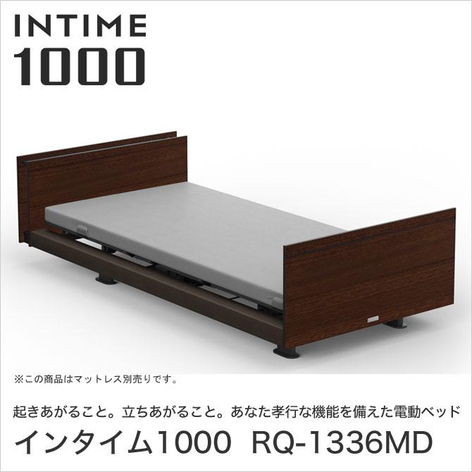 パラマウントベッド インタイム1000 電動ベッド シングル 3モーター ヨーロピアン(グレーアブストラクト) キューブ 木目柄(レッドチーク) INTIME1000 RQ-1336MD