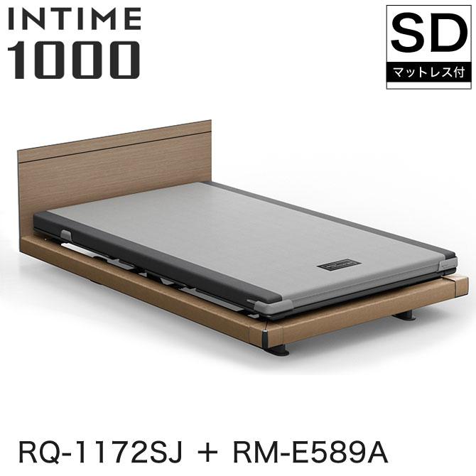 パラマウントベッド インタイム1000 電動ベッド マットレス付 セミダブル 1+1モーター ハリウッド(ブラウンサンド) スクエア スモークアッシュ カルムアドバンス INTIME1000 RQ-1172SJ + RM-E589A