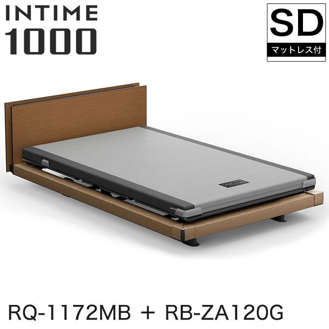 パラマウントベッド インタイム1000 電動ベッド マットレス付 セミダブル 1+1モーター ハリウッド(ブラウンサンド) キューブ ミディアムウォールナット グレイクス INTIME1000 RQ-1172MB + RB-ZA120G