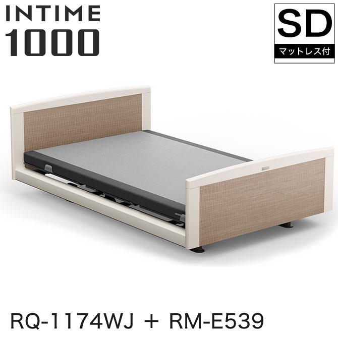 パラマウントベッド インタイム1000 電動ベッド マットレス付 セミダブル 1+1モーター ヨーロピアン(ホワイトスパークル) ラウンド(マットホワイト) スモークアッシュ カルムコア INTIME1000 RQ-1174WJ + RM-E539