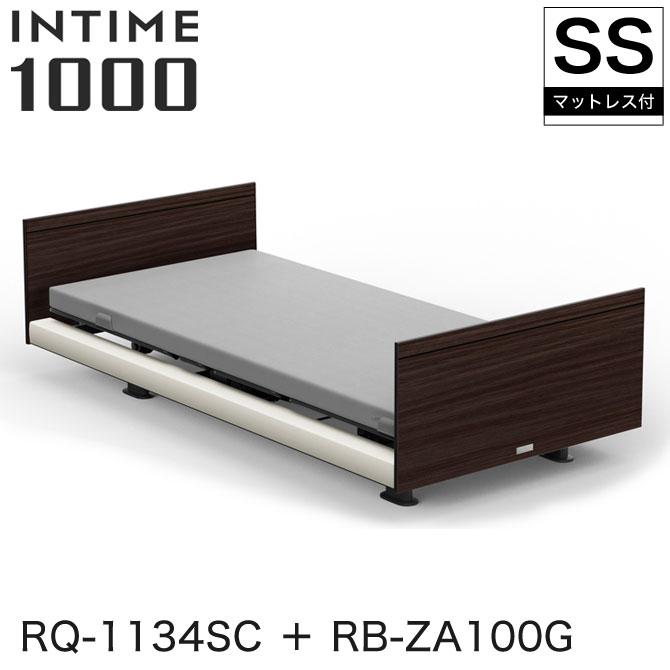 【非課税】 パラマウントベッド インタイム1000 電動ベッド マットレス付 セミシングル 1+1モーター ヨーロピアン(ホワイトスパークル) スクエア ダークオーク グレイクス INTIME1000 RQ-1134SC + RB-ZA100G