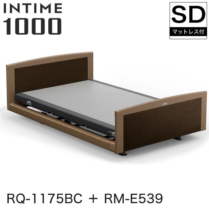 パラマウントベッド インタイム1000 電動ベッド マットレス付 セミダブル 1+1モーター ヨーロピアン(ブラウンサンド) ラウンド(マットブラウン) ダークオーク カルムコア INTIME1000 RQ-1175BC + RM-E539