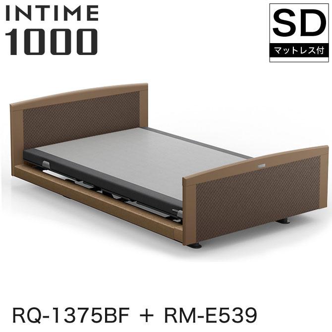パラマウントベッド インタイム1000 電動ベッド マットレス付 セミダブル 3モーター ヨーロピアン(ブラウンサンド) ラウンド(マットブラウン) ブラウンサンド カルムコア INTIME1000 RQ-1375BF + RM-E539