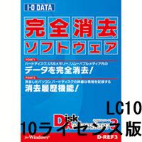 【送料無料】【税込み】【メーカー保証】IO DATA DiskRefresher3【D-REF3(LC10)】