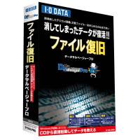 【送料無料】【税込み】【メーカー保証】IO DATA DataSalvagerPro【D-SALPRO】