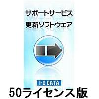 【送料無料】【税込み】【メーカー保証】IO DATA 「Trend Micro USB Security(TM) for Biz」サポートサービス更新ソフトウェア 50ライセンス【ED-VL50P】