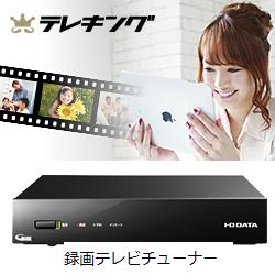 """リモート視聴対応 DLPA Tuner BOX """"テレキング"""" シングルチューナー IO DATA GV-NTX1"""