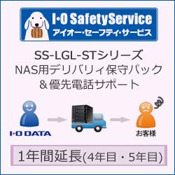 IO DATA ISS-LGL-STB ISSデリバリィ保守&優先電話サポート1年延長(4年目・5年目用)