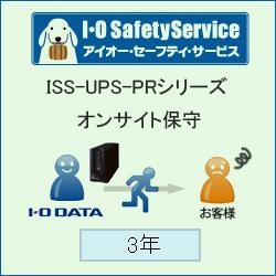 IO DATA ISS-UPS-PR5 オムロン社製UPS オンサイト保守サービス(ISS-PROシリーズ)5年間保守パック