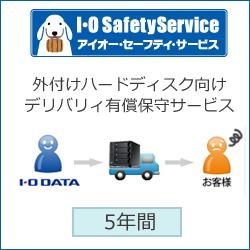 ISS-HDA-ST5 デリバリィ保守サービス(ISS-STDシリーズ) 5年間