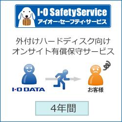 ISS-HDA-PR4 オンサイト保守サービス(ISS-PROシリーズ) 4年間