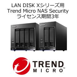 【送料無料】アイ・オー・データ機器 アイオーデータ IODATA LDOP-LS/TM3 HDL4-Xシリーズ用 HDL2-Xシリーズ用 Trend Micro NAS Securityライセンス 3年