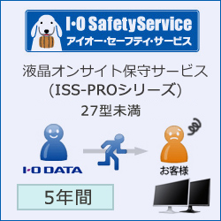 IO DATA ISS-LM1-PR5 液晶オンサイト保守 27型未満 5年間