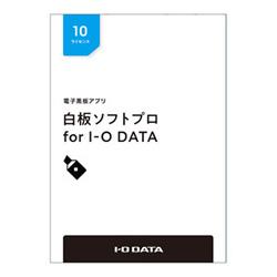 IO DATA HAKU-PRO/10L 白板ソフトプロ パッケージ10ライセンス