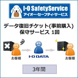 IO DATA ISS-DRT-L13 データ復旧チケット(事前購入)1回3年間