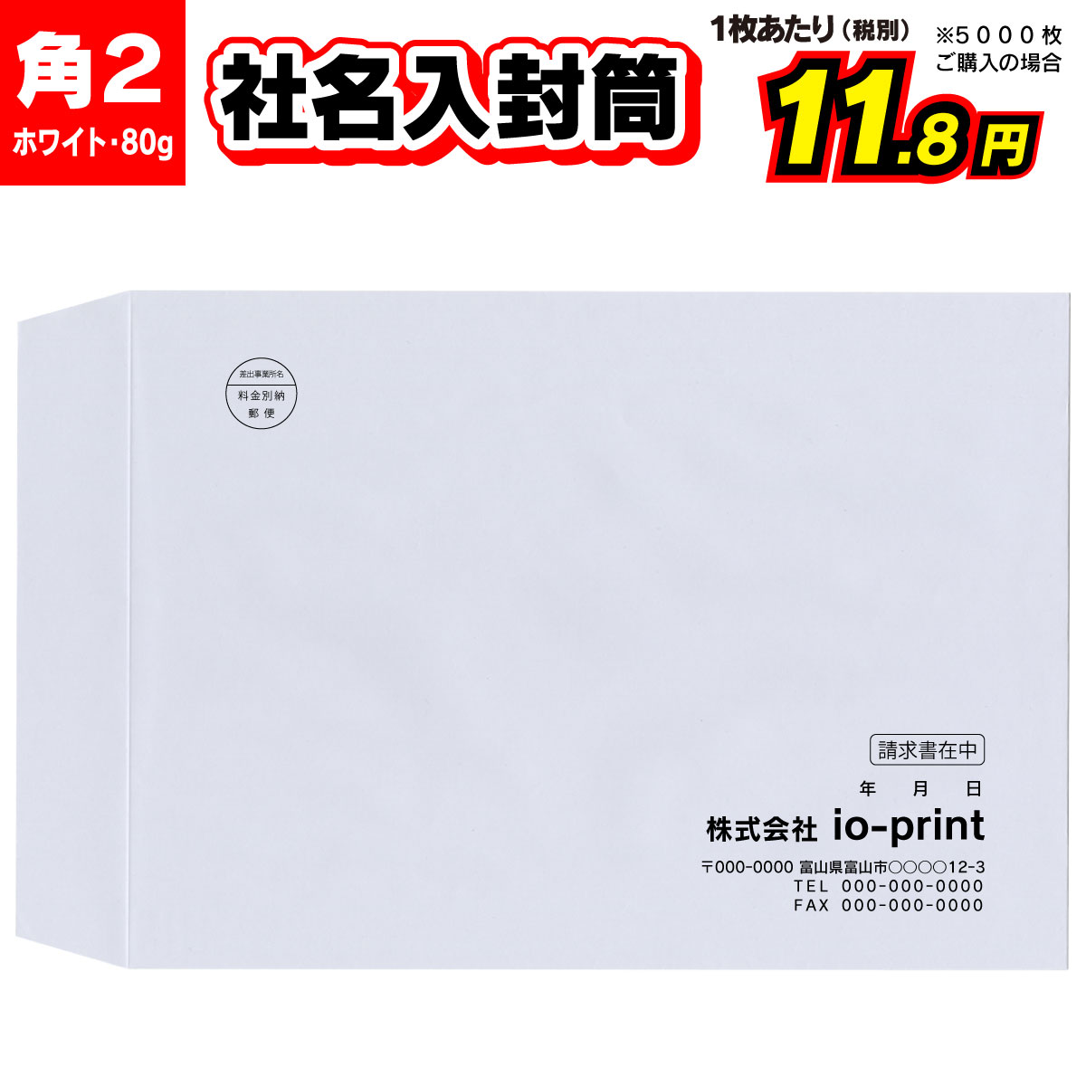 【限定特価】 封筒印刷 5000枚 角形2号 角2 80g ホワイト(白色), 七尾市 a2213d10