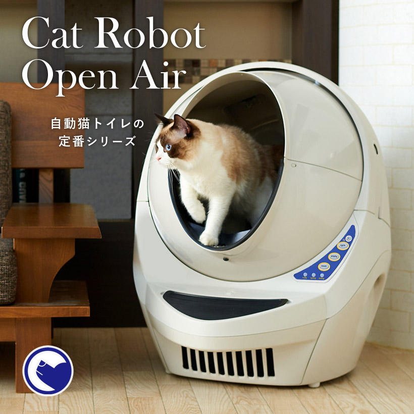 トイレ 自動 猫 猫の全自動トイレ徹底比較&仕様や価格まとめ!おすすめは?