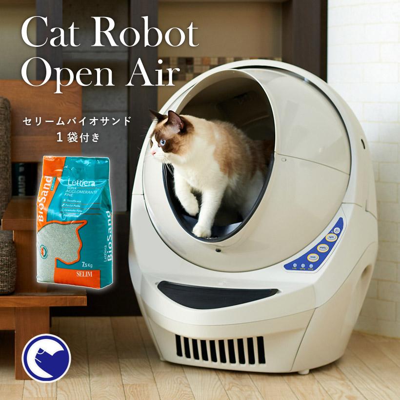 キャットロボット オープンエアー セリームバイオサンド 7.5kg 付き 日本正規販売店【送料無料(北海道・沖縄・離島等除く)】(リッターロボット 3) [自動トイレ 猫 自動ネコトイレ OFT]