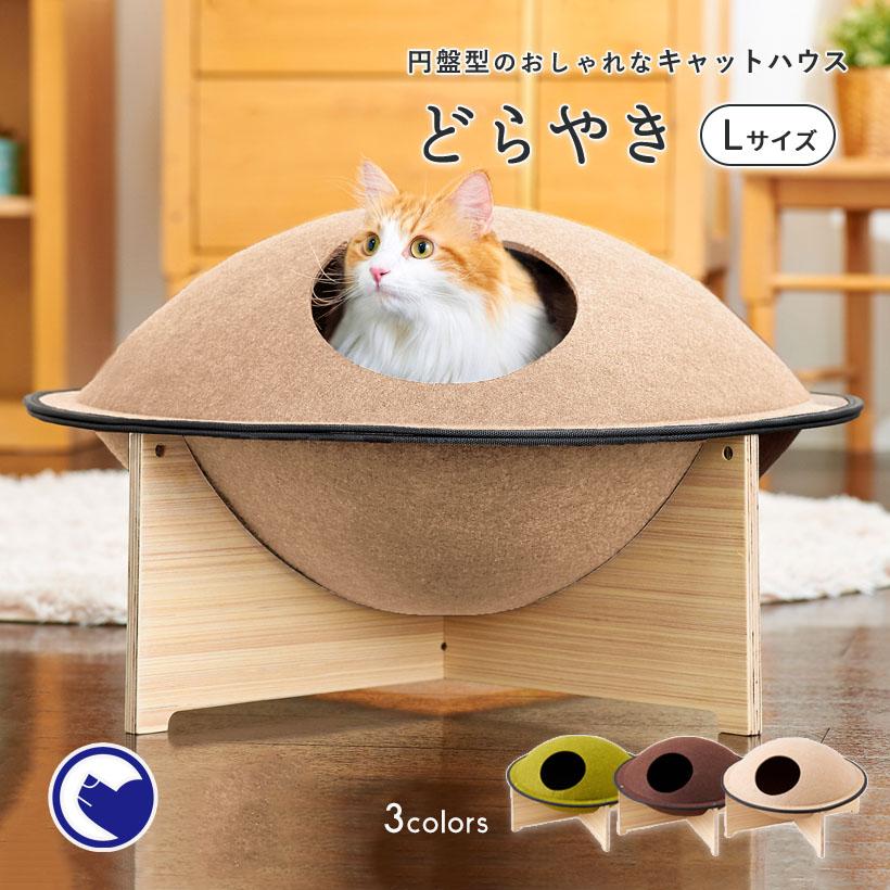 思わず写真に収めたくなる、円盤形のキャットハウス。[ペット ベッド ハウス おしゃれ おすすめ インテリアかわいい人気 フェルト ドーム 猫 ネコ ねこ] 【OFT】キャットハウス どらやき L[ペット ベッド ハウス おしゃれ おすすめ インテリアかわいい人気 フェルト ドーム 猫 ネコ ねこ]