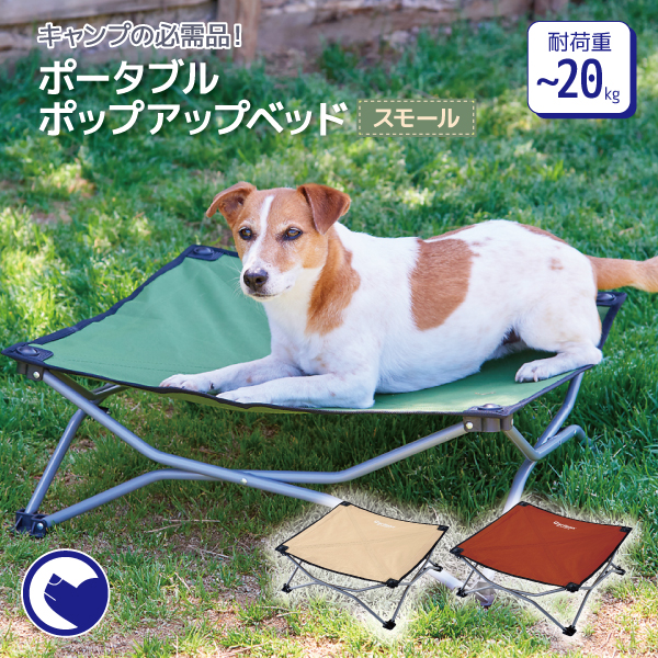 キャンプにぴったりな大きめベッド OFT ポータブル ポップアップベッド スモール カールソン ペット 犬 マット 簡単 キャンプ イヌ アウトドア ベッド 毎日続々入荷 コンパクト 今ダケ送料無料