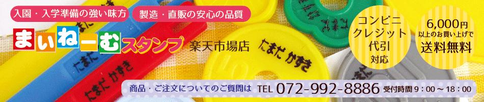 まいねーむスタンプ楽天市場店:入園・入学準備の強い味方!手作り・製造直販の安心の品質!