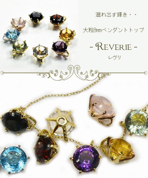 【Reverie-レヴリ-】3金種 8ストーンからから選べる 大粒8mmK18 1粒ペンダントヘッド(HA-3617)P066-1312