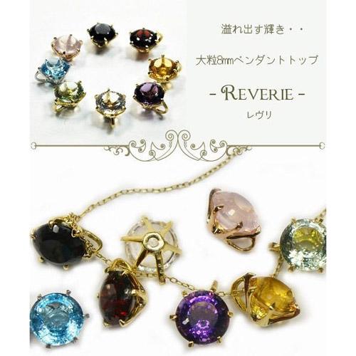 【Reverie-レヴリ-】3金種 8ストーンから選べる 大粒8mmK10 1粒ペンダントヘッド(HA-3617)P066-1312-K10