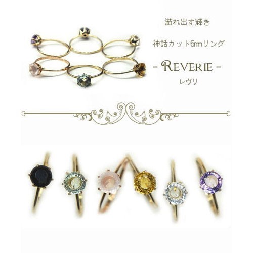 【Reverie-レヴリ-】3金種 6ストーンから選べる 大粒6mm 1粒リング K18(HA-3627)B077-1504-K18