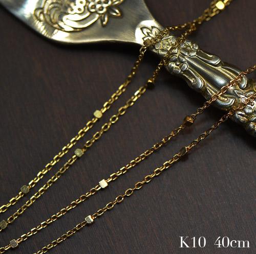 K10 ステーションチェーン ネックレス40cm 0.95mm幅 線径0.25mmYK-BN061(10106417/10106416) A046-1401