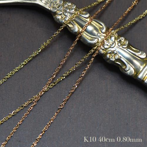 ダブルスクリューチェーン 40cm K18イエローゴールド ピンクゴールド ネックレス線径.13mmBN069(10095761/10095768) A053-1402